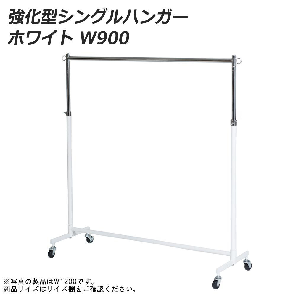 強化型シングルハンガーラック ホワイト (1)W900 53954-2*【送料無料】