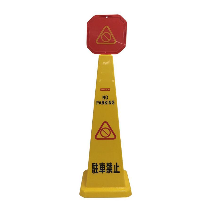 4面フロアサインスタンド 駐車禁止 NO PARKING H1170mm 底辺1辺320mm N3006【送料無料】