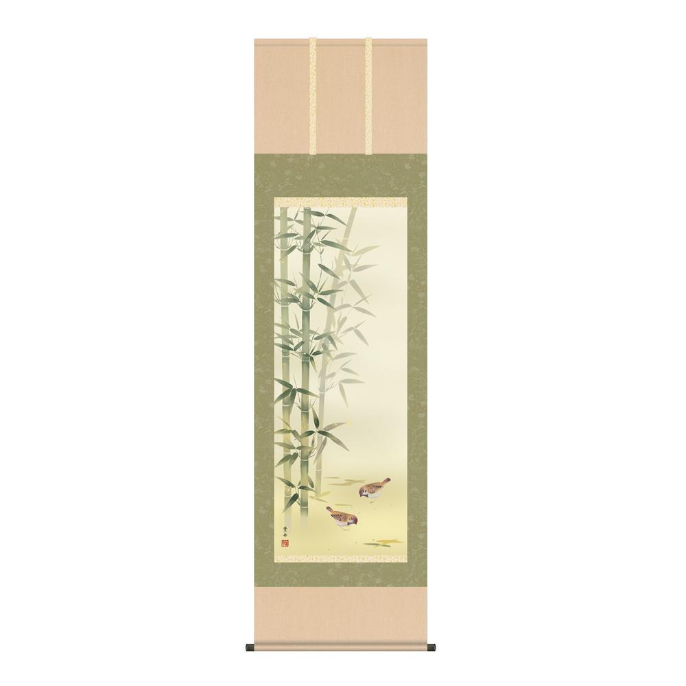 掛軸 根本葉舟「竹に雀」 KZ2A1-080 54.5×190cm