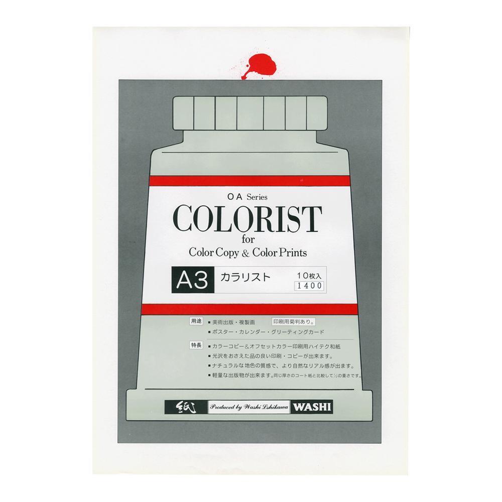 和紙原料「楮」を使用したカラーレーザー用高級和紙です。 和紙のイシカワ カラリスト A3判 10枚入 10袋 COL-1600-10P【送料無料】