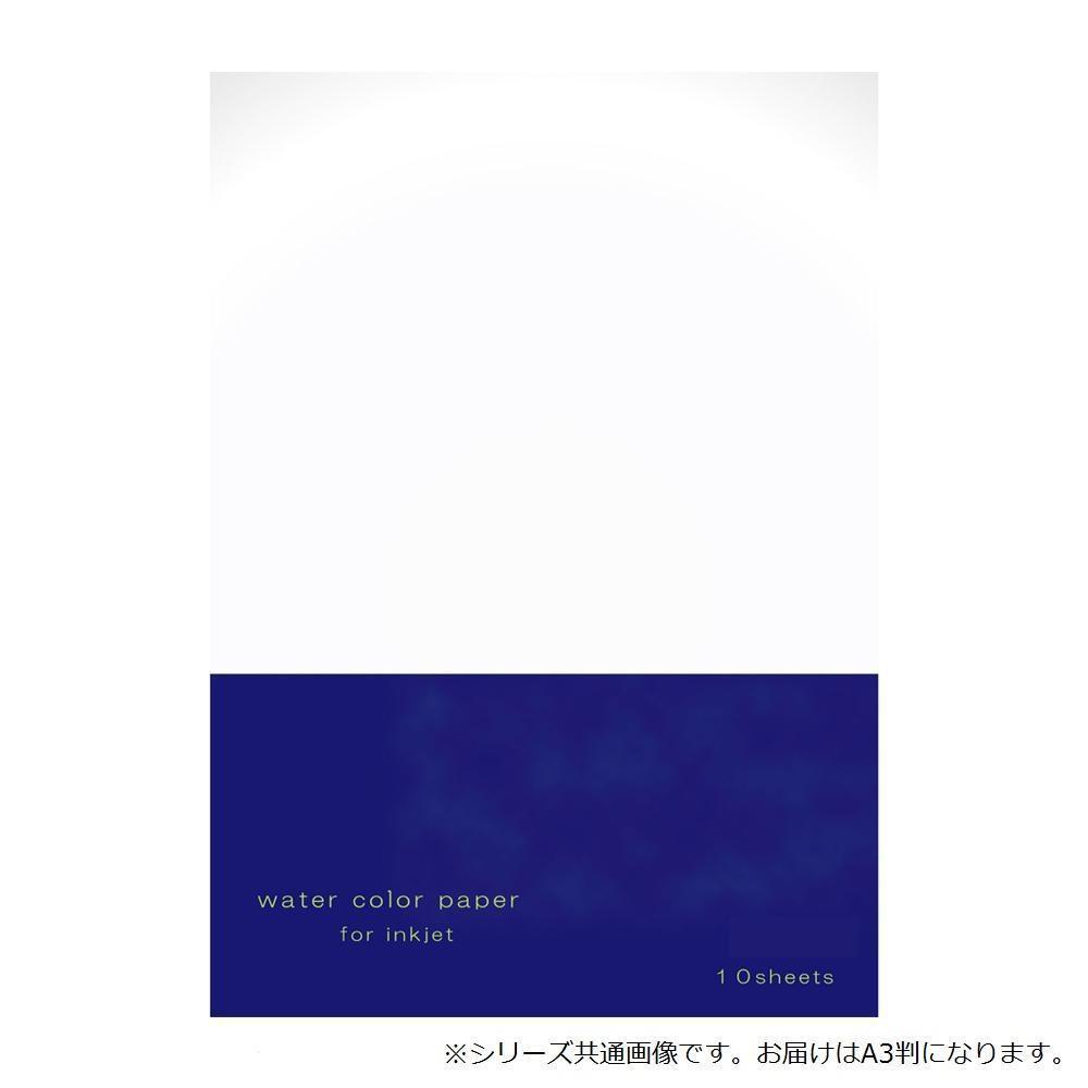 和紙のイシカワ インクジェット用水彩紙 A3判 10枚入 10袋 SUI-1600-10P
