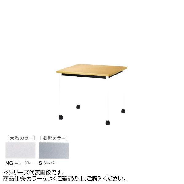 ニシキ工業 ATB MEETING TABLE テーブル 脚部/シルバー・天板/ニューグレー・ATB-S1890KC-NG【送料無料】