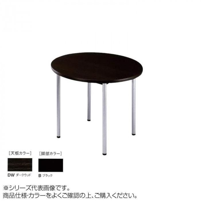 ニシキ工業 ATB MEETING TABLE テーブル 脚部/ブラック・天板/ダークウッド・ATB-B900R-DW【送料無料】