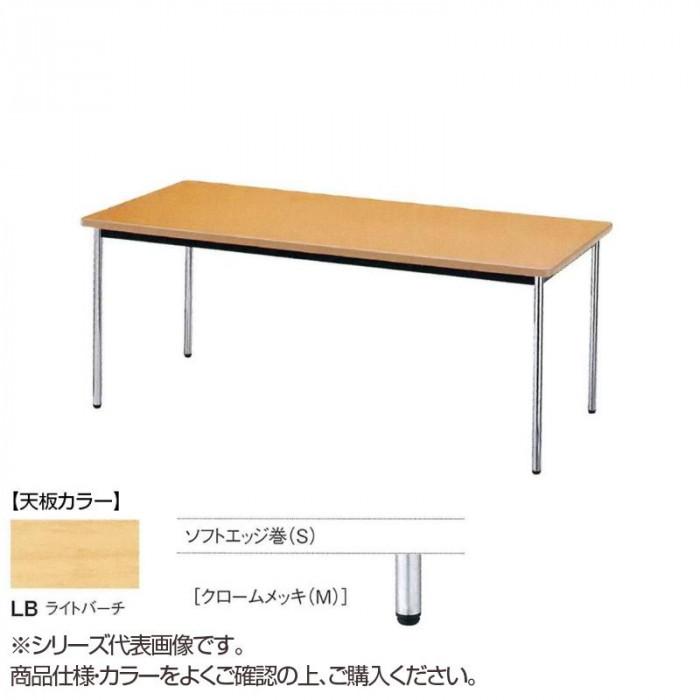 ニシキ工業 AK MEETING TABLE テーブル 天板/ライトバーチ・AK-7575SM-LB