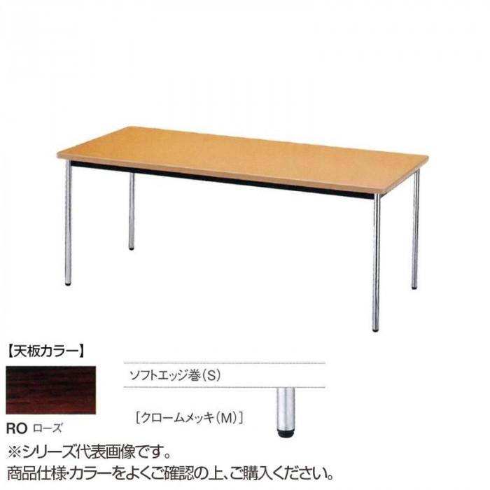 ニシキ工業 AK MEETING TABLE テーブル 天板/ローズ・AK-1575SM-RO