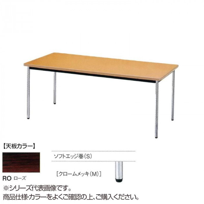 ニシキ工業 AK MEETING TABLE テーブル 天板/ローズ・AK-1860SM-RO