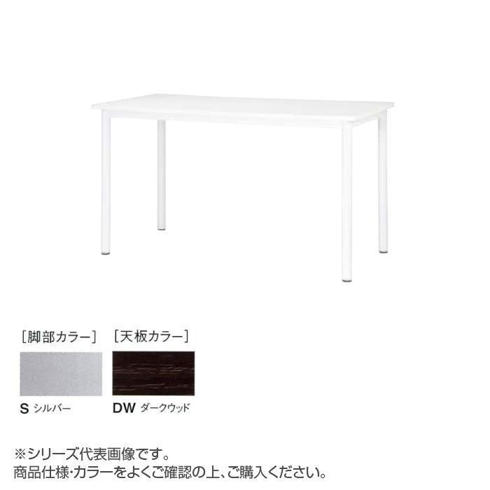 ニシキ工業 STF HIGH TABLE テーブル 脚部/シルバー・天板/ダークウッド・STF-S1275K-DW【送料無料】