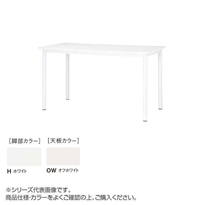 ニシキ工業 STF HIGH TABLE テーブル 脚部/ホワイト・天板/オフホワイト・STF-H1275K-OW【送料無料】