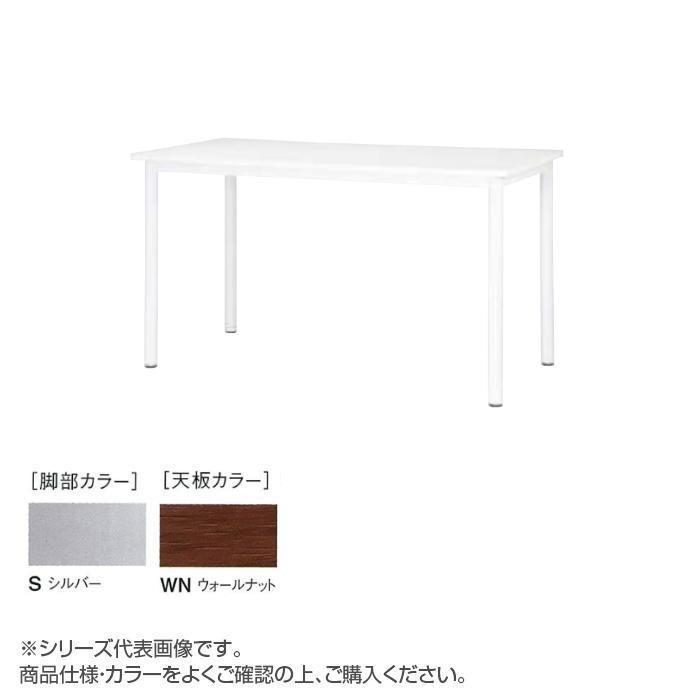 ニシキ工業 STF HIGH TABLE テーブル 脚部/シルバー・天板/ウォールナット・STF-S1575K-WN【送料無料】