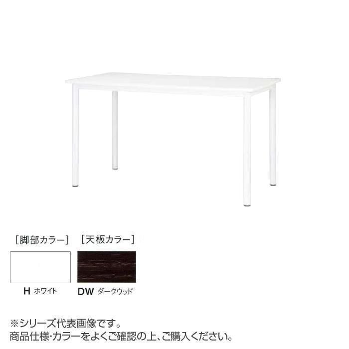 ニシキ工業 STF HIGH TABLE テーブル 脚部/ホワイト・天板/ダークウッド・STF-H1575K-DW