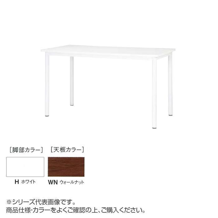 ニシキ工業 STF HIGH TABLE テーブル 脚部/ホワイト・天板/ウォールナット・STF-H1575K-WN【送料無料】