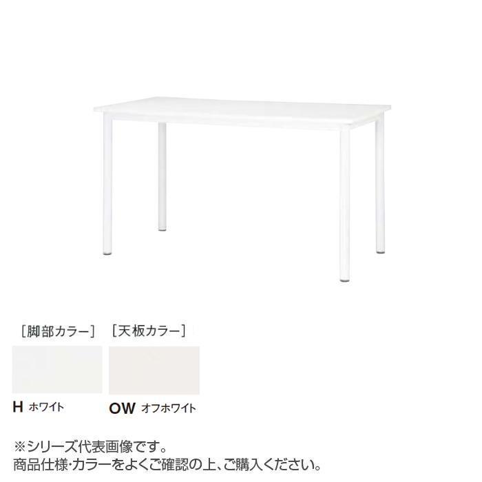 ニシキ工業 STF HIGH TABLE テーブル 脚部/ホワイト・天板/オフホワイト・STF-H1575K-OW