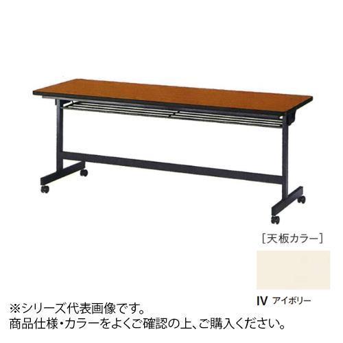 ニシキ工業 LBH STACK TABLE テーブル 天板/アイボリー・LHB-1845-IV