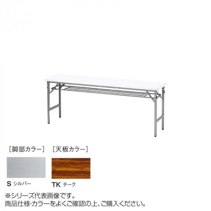 ニシキ工業 SAT FOLDING TABLE テーブル 脚部/シルバー・天板/チーク・SAT-S1560T-TK【送料無料】