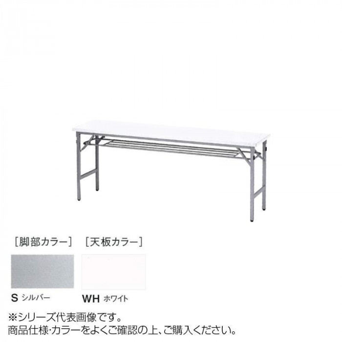 ニシキ工業 SAT FOLDING TABLE テーブル 脚部/シルバー・天板/ホワイト・SAT-S1845T-WH【送料無料】