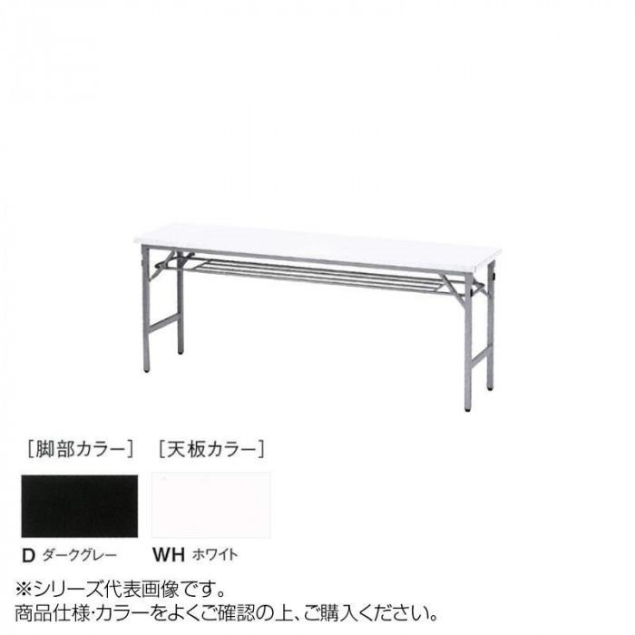ニシキ工業 SAT FOLDING TABLE テーブル 脚部/ダークグレー・天板/ホワイト・SAT-D1845T-WH【送料無料】