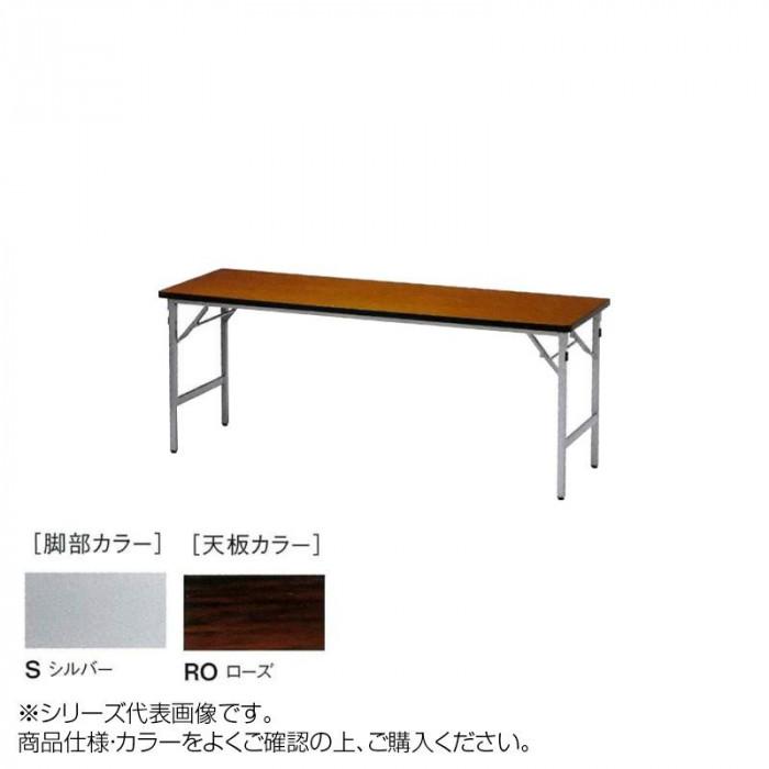 ニシキ工業 SAT FOLDING TABLE テーブル 脚部/シルバー・天板/ローズ・SAT-S1545SN-RO【送料無料】