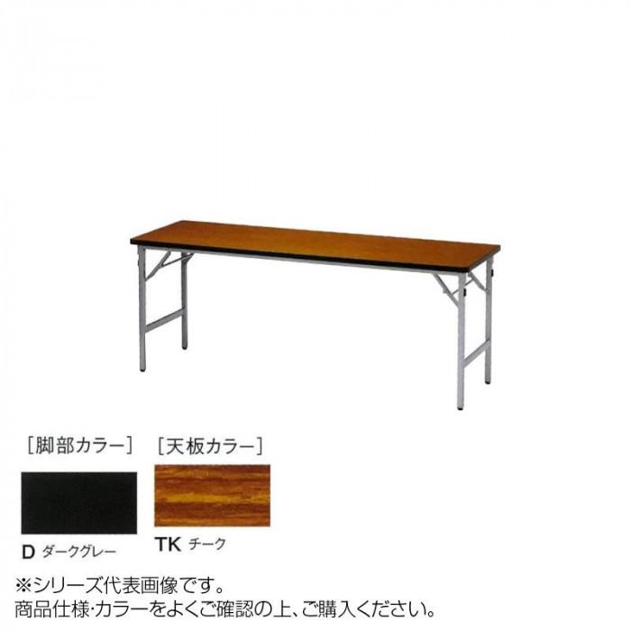 ニシキ工業 SAT FOLDING TABLE テーブル 脚部/ダークグレー・天板/チーク・SAT-D1545SN-TK【送料無料】