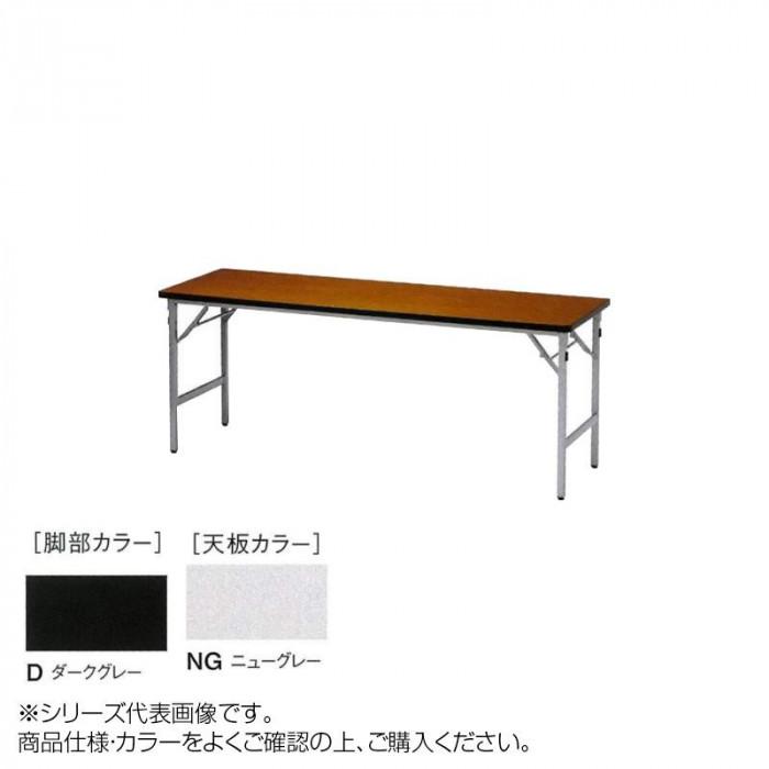 ニシキ工業 SAT FOLDING TABLE テーブル 脚部/ダークグレー・天板/ニューグレー・SAT-D1545SN-NG