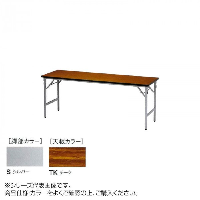 ニシキ工業 SAT FOLDING TABLE テーブル 脚部/シルバー・天板/チーク・SAT-S1560SN-TK【送料無料】