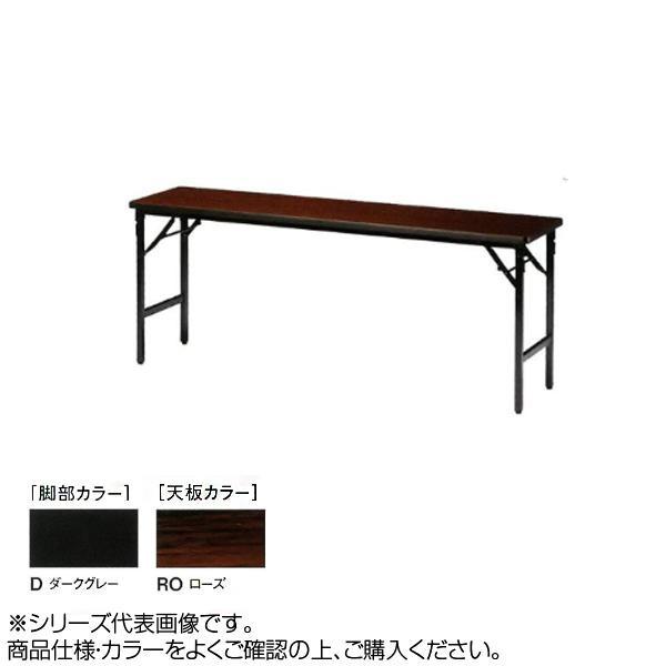 ニシキ工業 SAT FOLDING TABLE テーブル 脚部/ダークグレー・天板/ローズ・SAT-D1560SN-RO【送料無料】