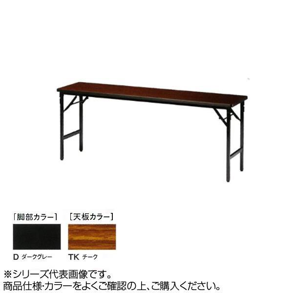 ニシキ工業 SAT FOLDING TABLE テーブル 脚部/ダークグレー・天板/チーク・SAT-D1560SN-TK