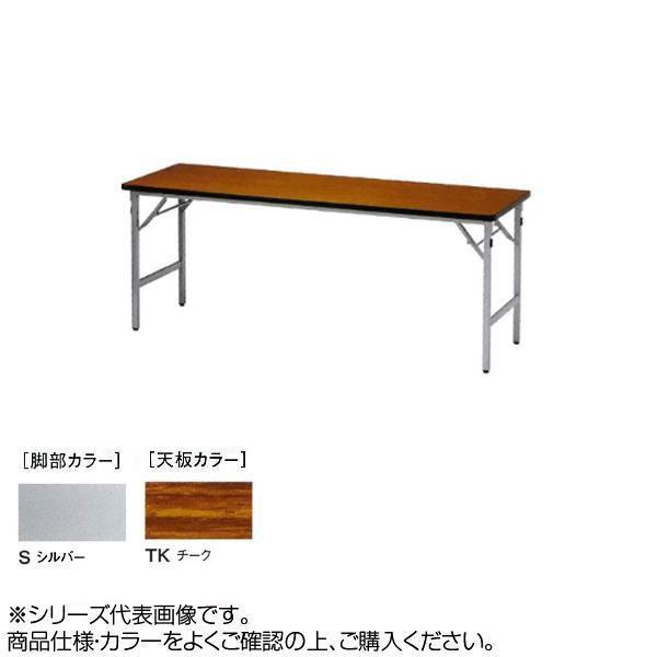 ニシキ工業 SAT FOLDING TABLE テーブル 脚部/シルバー・天板/チーク・SAT-S1845TN-TK