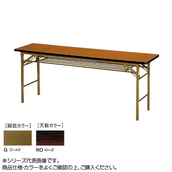 ニシキ工業 KT FOLDING TABLE テーブル 脚部/ゴールド・天板/ローズ・KT-G1845S-RO