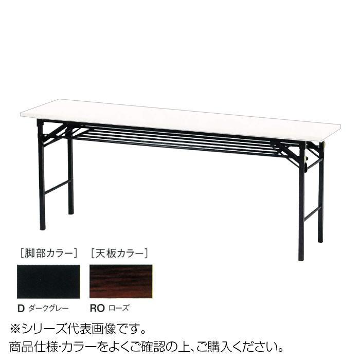 ニシキ工業 KT FOLDING TABLE テーブル 脚部/ダークグレー・天板/ローズ・KT-D1875S-RO