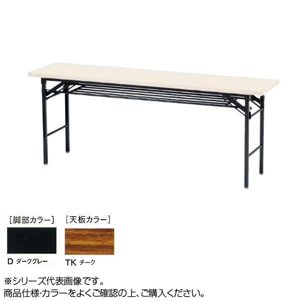 ニシキ工業 KT FOLDING TABLE テーブル 脚部/ダークグレー・天板/チーク・KT-D1860T-TK【送料無料】