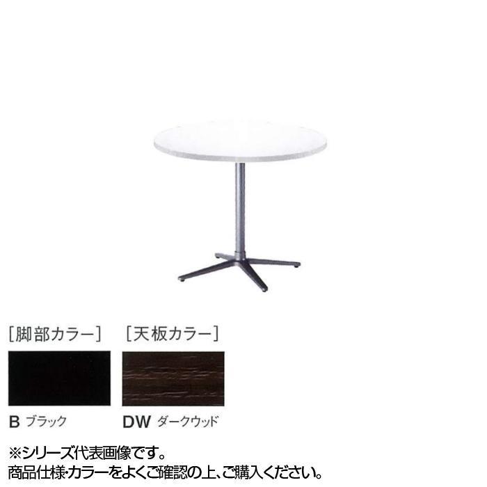 ニシキ工業 RNX AMENITY REFRESH テーブル 脚部/ブラック・天板/ダークウッド・RNX-B750R-DW
