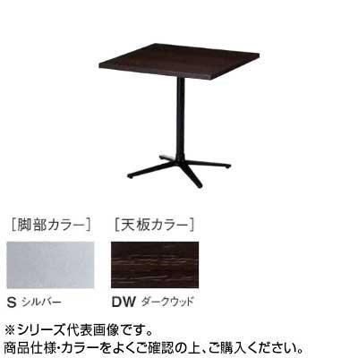 ニシキ工業 RNX AMENITY REFRESH テーブル 脚部/シルバー・天板/ダークウッド・RNX-S0606K-DW【送料無料】