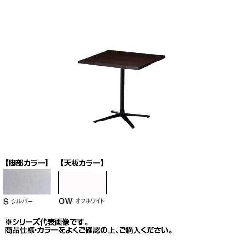 ニシキ工業 RNX AMENITY REFRESH テーブル 脚部/シルバー・天板/オフホワイト・RNX-S0606K-OW【送料無料】