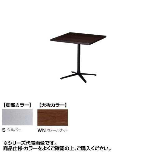 ニシキ工業 RNX AMENITY REFRESH テーブル 脚部/シルバー・天板/ウォールナット・RNX-S7575K-WN