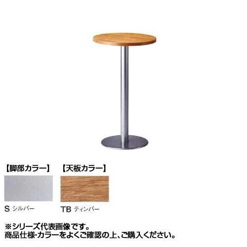ニシキ工業 RNM AMENITY REFRESH テーブル 脚部/シルバー・天板/ティンバー・RNM-S600R-TB【送料無料】