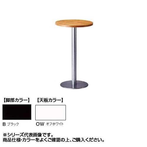 ニシキ工業 RNM AMENITY REFRESH テーブル 脚部/ブラック・天板/オフホワイト・RNM-B750R-OW【送料無料】