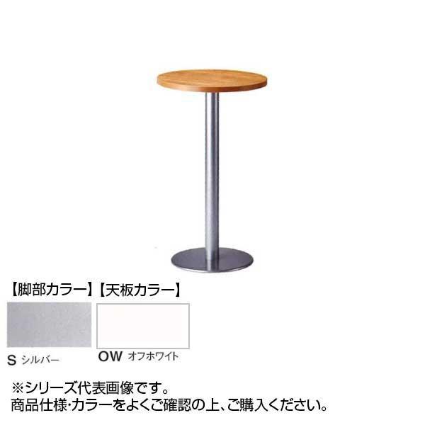 ニシキ工業 RNM AMENITY REFRESH テーブル 脚部/シルバー・天板/オフホワイト・RNM-S900R-OW【送料無料】
