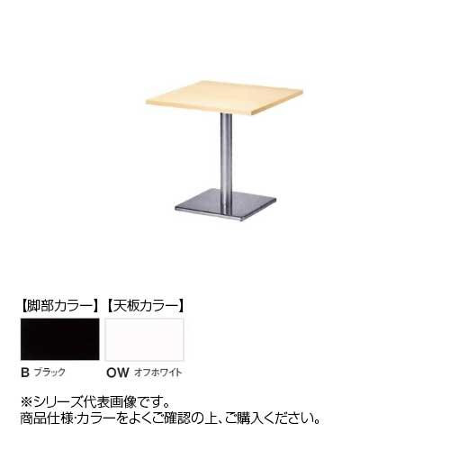 ニシキ工業 RNK AMENITY REFRESH テーブル 脚部/ブラック・天板/オフホワイト・RNK-B7575K-OW