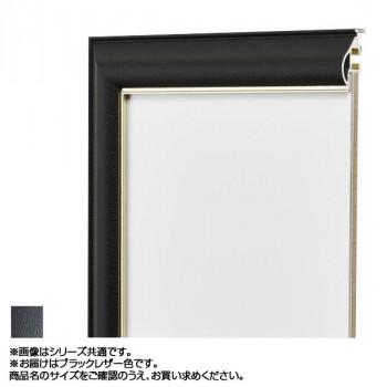 アルナ アルミフレーム デッサン額 フレ ブラックレザー ポスター802×602 11544【送料無料】