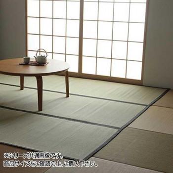 い草上敷きカーペット 双目織 団地間6畳(約255×340cm) 1101826
