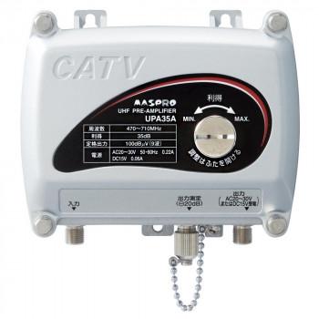 デジタル放送対応 マスプロ電工 UHFプリアンプ(前置増幅器) UPA35A【送料無料】
