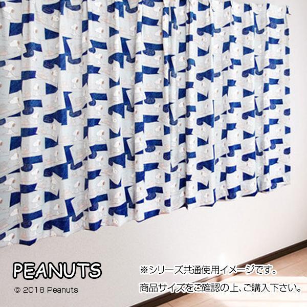スヌーピードレープカーテン 「西海岸」 100x135cm 2P (11343)【送料無料】