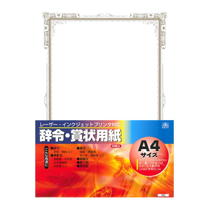 タテ ヨコどちらでも使用できます 労務 流行のアイテム 22-24 辞令賞状用紙A4 インクジェット対応 レーザー 特価