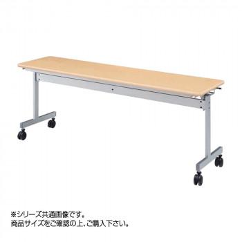 オフィス家具 スタックテーブル 180×45×70cm ナチュラル KV1845-NN