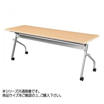オフィス家具 平行スタックテーブル 180×45×70cm ナチュラル KSP1845A-NN