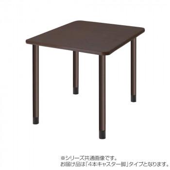 オフィス・施設向け家具 スタンダードテーブル 4本キャスター脚 ダークブラウン UFT-4K9090-DB-L3