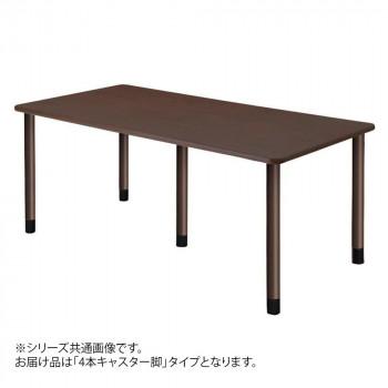 オフィス向け スタンダードテーブル 5脚タイプ 4本キャスター脚 ダークブラウン UFT-5K1890-DB-L3