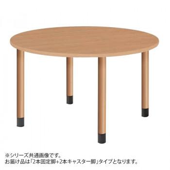オフィス向け スタンダードテーブル 丸型 2本固定脚+2本キャスター脚 ナチュラル UFT-4K12R-NA-L2