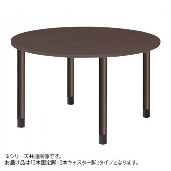 オフィス向け スタンダードテーブル 丸型 2本固定脚+2本キャスター脚 ダークブラウン UFT-4K12R-DB-L2