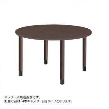 オフィス・施設向け家具 スタンダードテーブル 丸型 4本キャスター脚 ダークブラウン UFT-4K12R-DB-L3